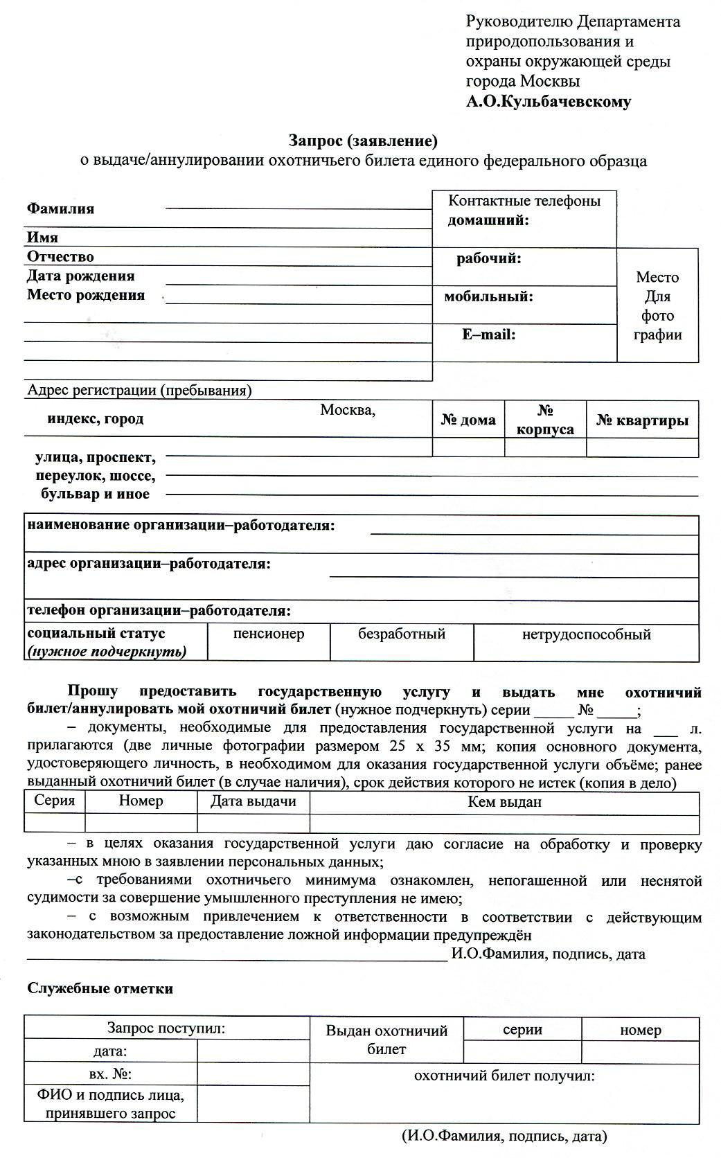 Заявление по форме р21001 - fad
